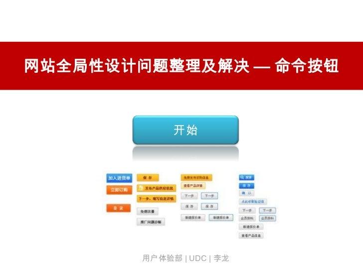 网站全局性设计问题整理及解决 — 命令按钮            开始       用户体验部 | UDC | 李龙