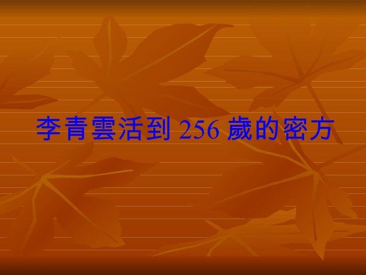 李青雲活到 256 歲的密方