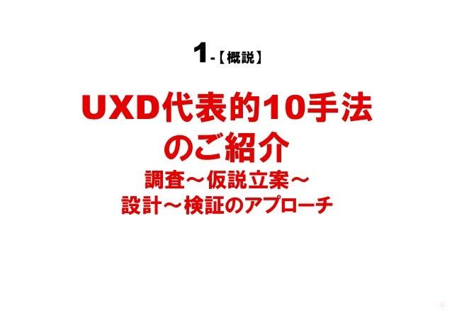 1- 【概説】UXD代表的10手法   のご紹介  調査~仮説立案~ 設計~検証のアプローチ               0