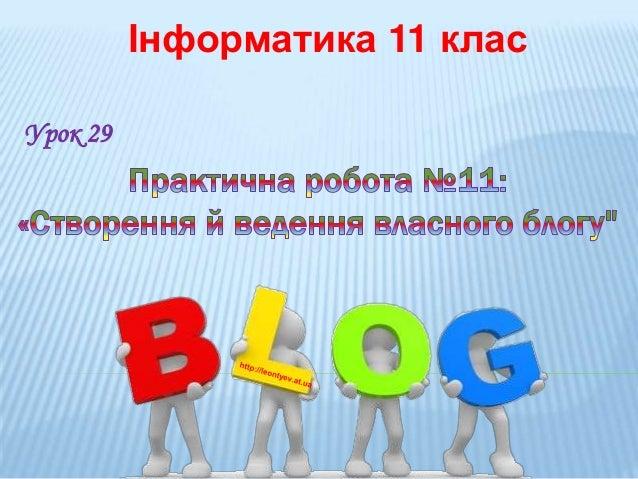 """11 клас 29 урок.  Практична робота №11: """"Створення й ведення власного блогу""""."""