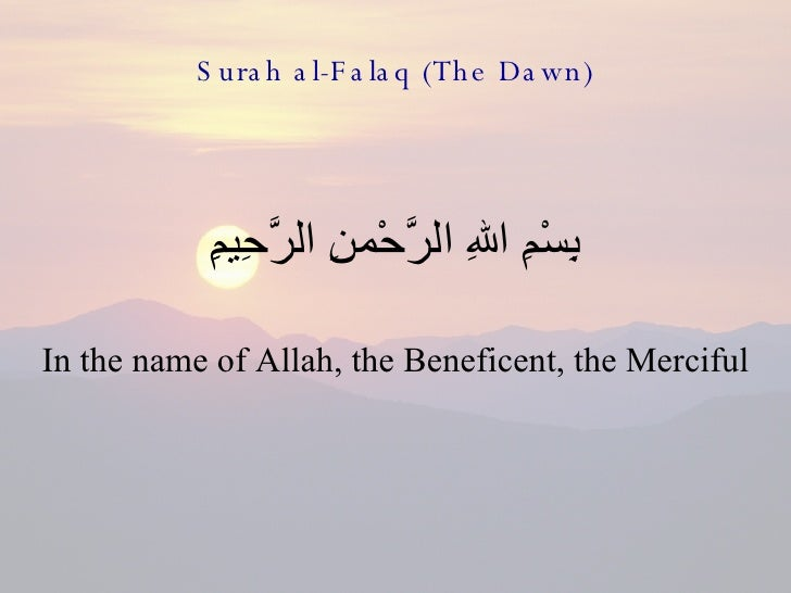 Surah al-Falaq (The Dawn) <ul><li>بِسْمِ اللهِ الرَّحْمنِ الرَّحِيمِِ </li></ul><ul><li>In the name of Allah, the Benefice...