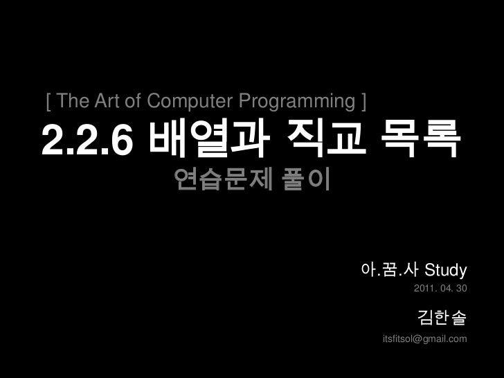 [ The Art of Computer Programming ]<br />2.2.6 배열과 직교 목록연습문제 풀이<br />아.꿈.사 Study<br />2011. 04. 30<br />김한솔<br />itsfitsol...
