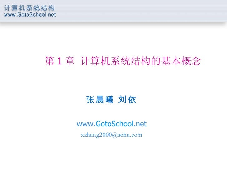 第 1 章 计算机系统结构的基本概念 张晨曦 刘依 www. GotoSchool .net [email_address]