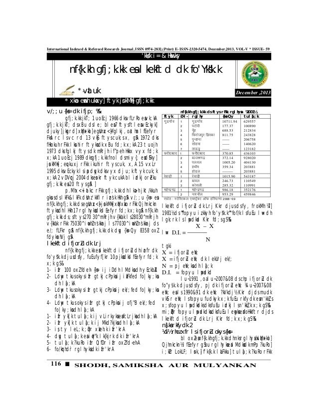 116 SHODH, SAMIKSHA AUR MULYANKAN International Indexed & Refereed Research Journal, ISSN 0974-2832,(Print) E- ISSN-2320-5...