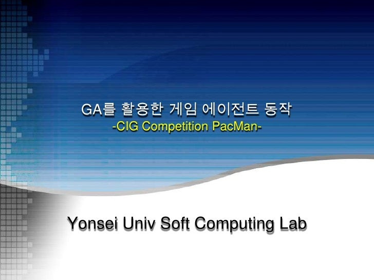 GA를 활용한 게임 에이전트 동작-CIG Competition PacMan-<br />YonseiUniv Soft Computing Lab<br />