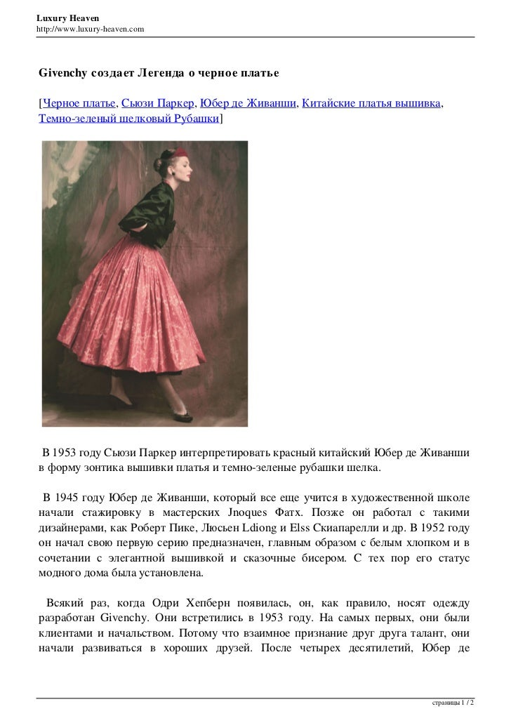 Luxury Heavenhttp://www.luxury-heaven.comGivenchy создает Легенда о черное платье[Черное платье, Сьюзи Паркер, Юбер де Жив...