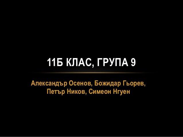11Б КЛАС, ГРУПА 9Александър Осенов, Божидар Гьорев,    Петър Ников, Симеон Нгуен