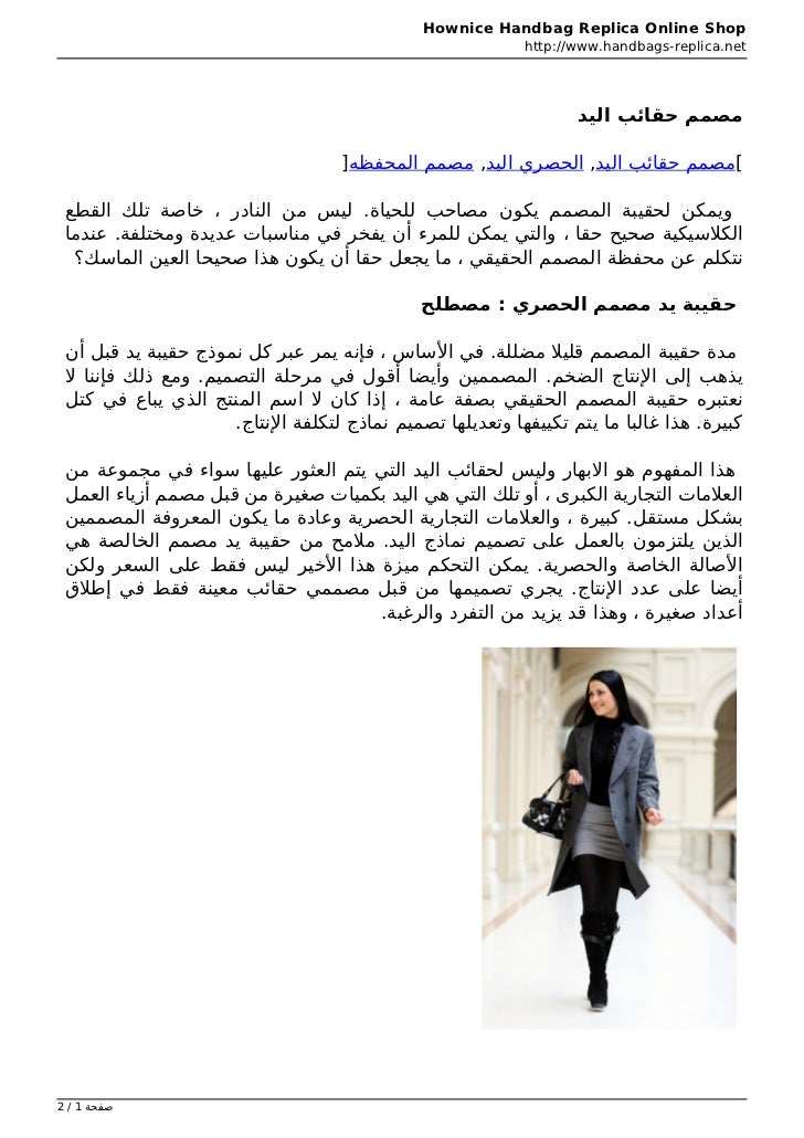 Hownice Handbag Replica Online Shop                                                           http://www.handbags-re...