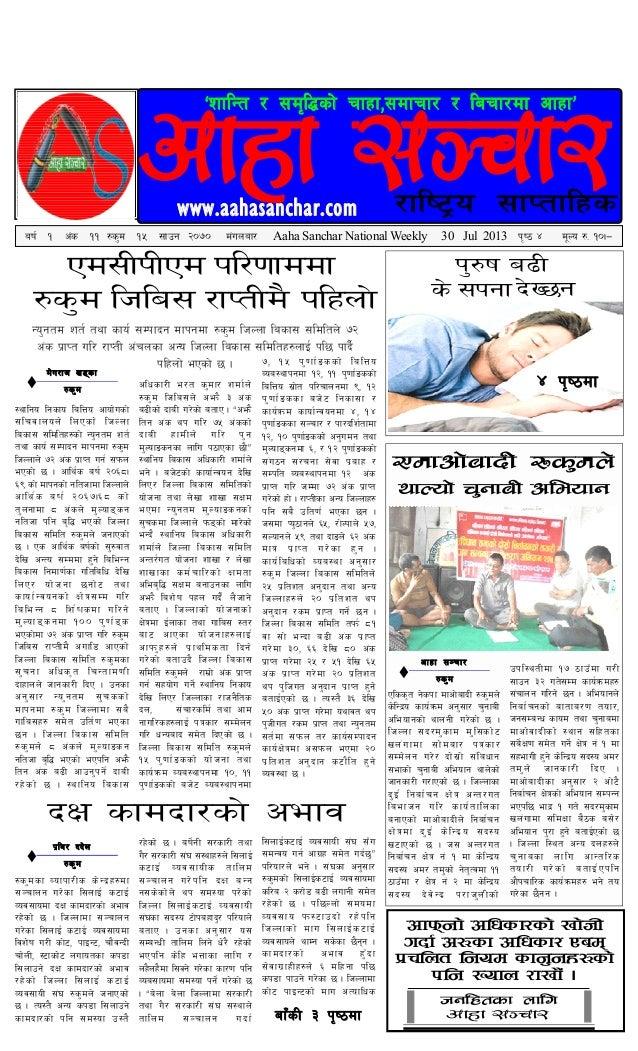 aaha sanchar national weekly 11