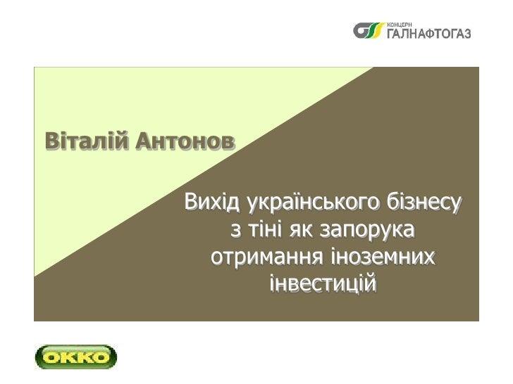 Віталій Антонов             Вихід українського бізнесу                з тіні як запорука              отримання іноземних ...