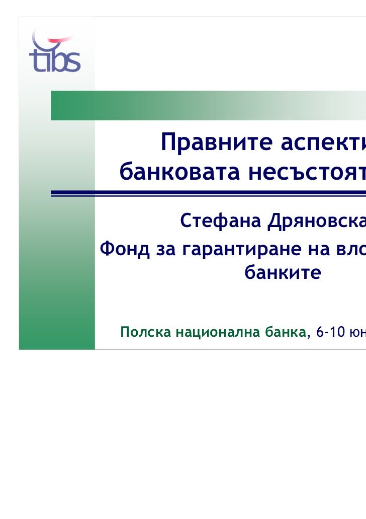 Правните аспекти на производството по банкова несъстоятелност