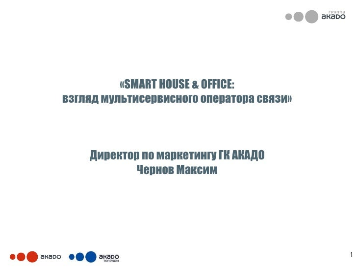 11 chernov akado_умный дом и офис