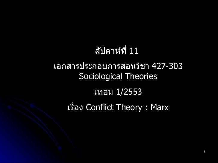 สัปดาห์ที่  11  เอกสารประกอบการสอนวิชา  427-303 Sociological Theories เทอม  1/2553 เรื่อง  Conflict Theory : Marx