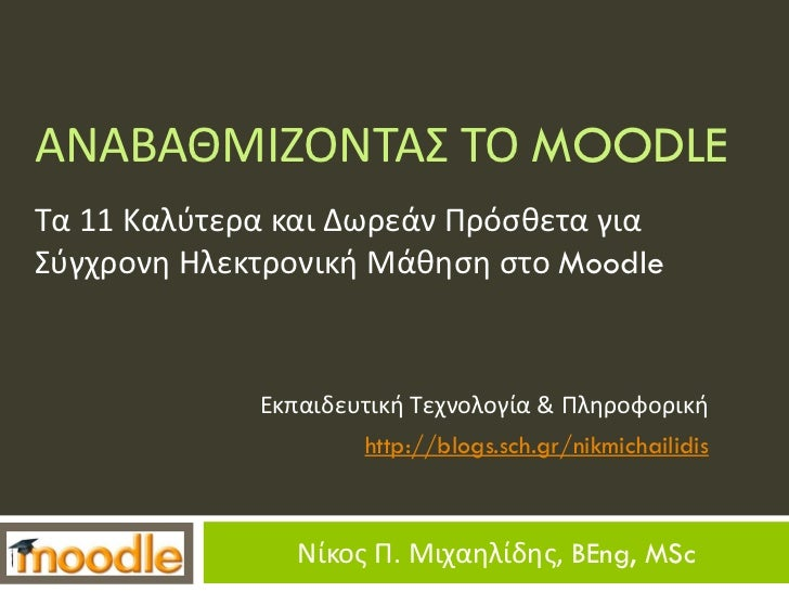 11 free modules for synchronous learning in moodle