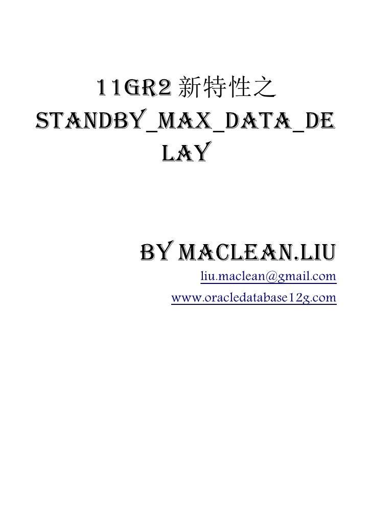 11gR2 新特性之STANDBY_MAX_DATA_DE        LAY      by Maclean.liu            liu.maclean@gmail.com        www.oracledatabase12g...