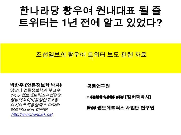 조선일보 황우여 트위터보도관련(11_may2011)