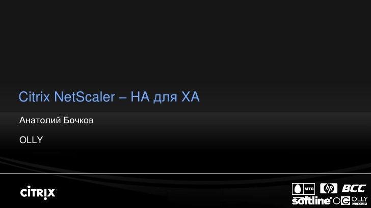 Citrix NetScaler – HA для XA Анатолий Бочков  OLLY