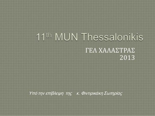 11th mun thessalonikis τελικο project