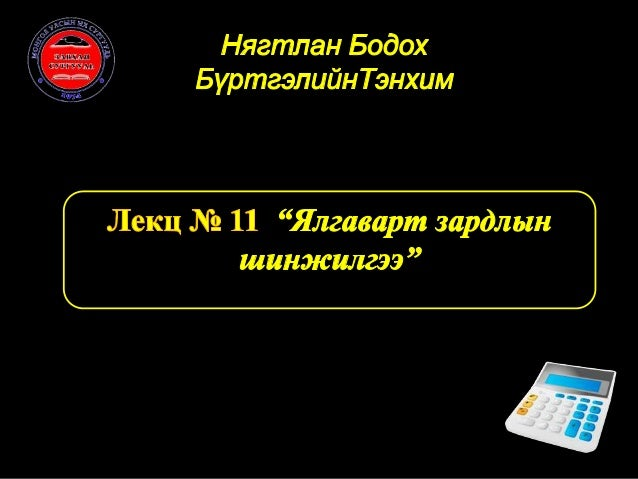 лекц №11 ylgavart zardal