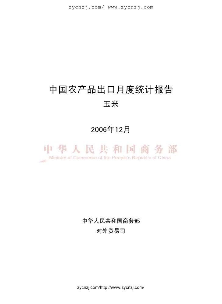 zycnzj.com/ www.zycnzj.com     中国农产品出口月度统计报告                 玉米             2006年12月           中华人民共和国商务部              对外贸...