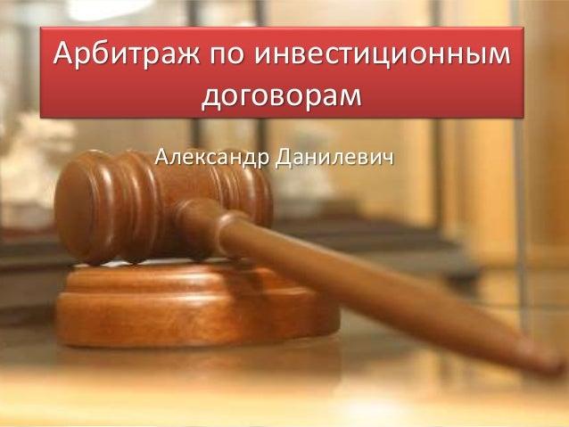 Арбитраж по инвестиционным договорам Александр Данилевич