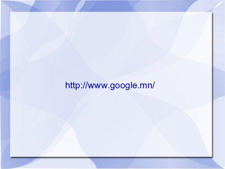 http://www.google.mn/