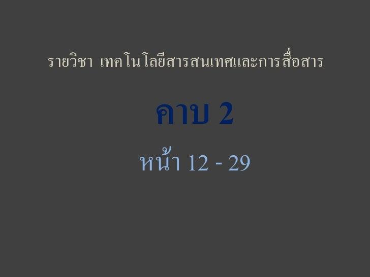สารสนเทศ เทอม 1 คาบ 2
