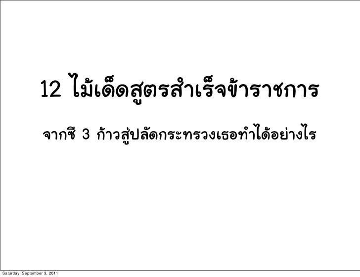 12 ไม้เด็ด ข้าราชการ