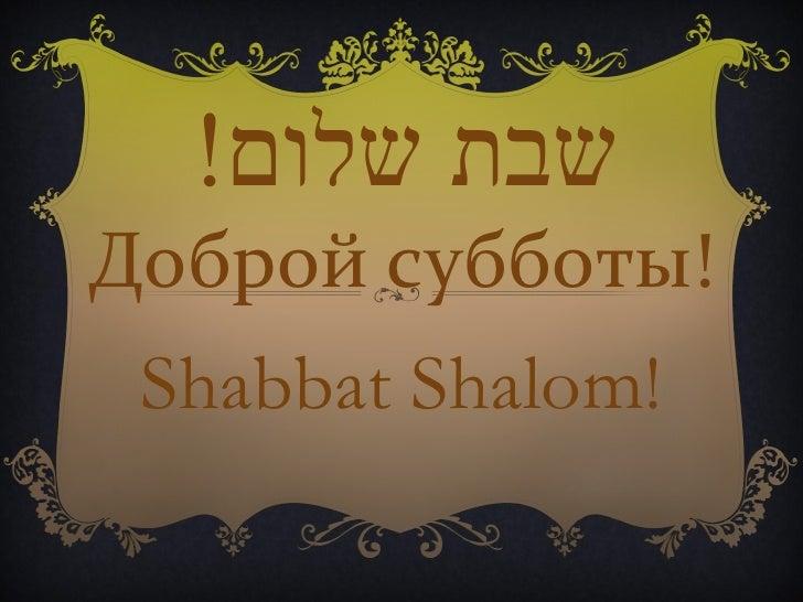 Шабат шалом стих