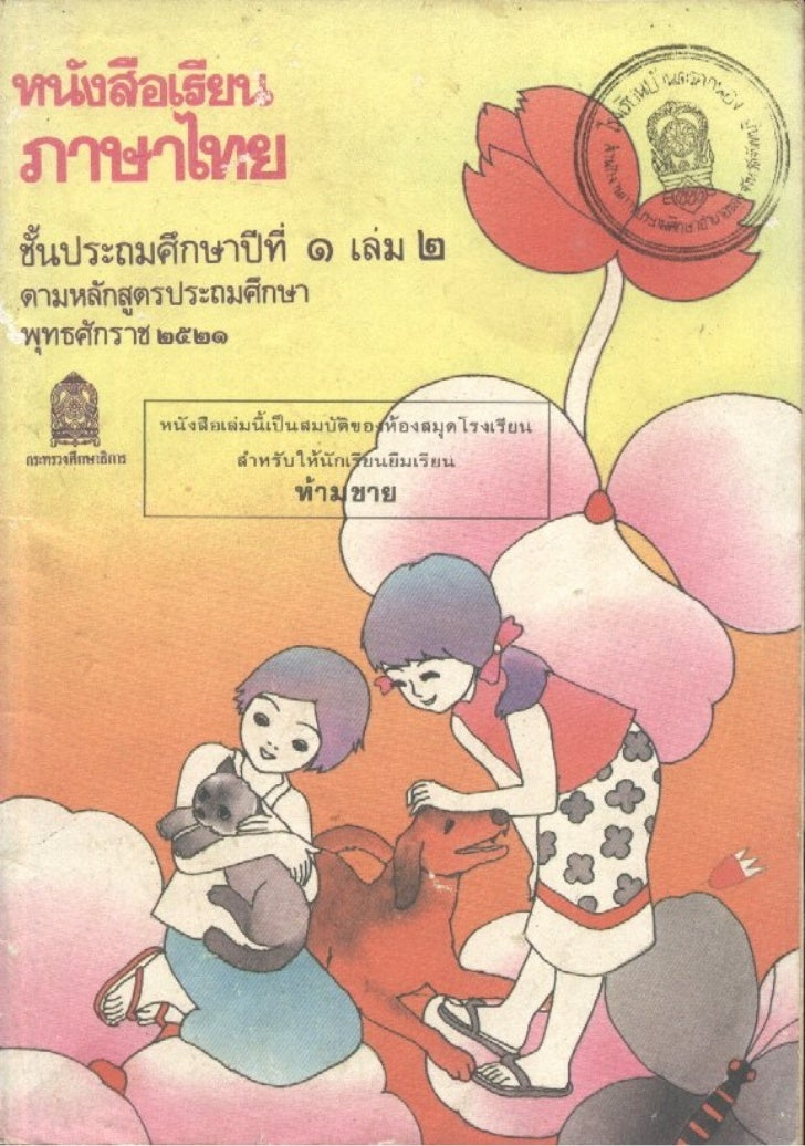 หนังสือเรียนภาษาไทย ป.1 เล่ม 2 ชุด มานะ ปิติ มานี ชูใจ