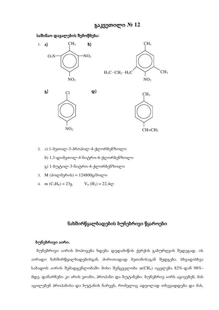 გაკვეთილი № 12  საშინაო დავალების შემოწმება:   1.   ა)         CH3    ბ)                      CH3                        ...