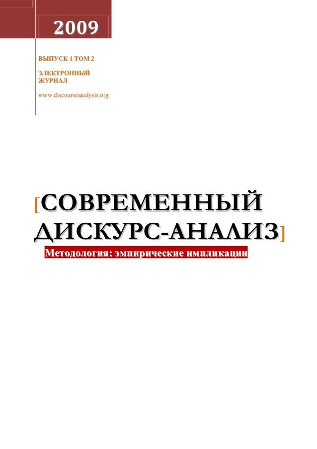 2009ВЫПУСК 1 ТОМ 2ЭЛЕКТРОННЫЙЖУРНАЛwww.discourseanalysis.org[СОВРЕМЕННЫЙДИСКУРС-АНАЛИЗ]  Методология: эмпирические имплика...