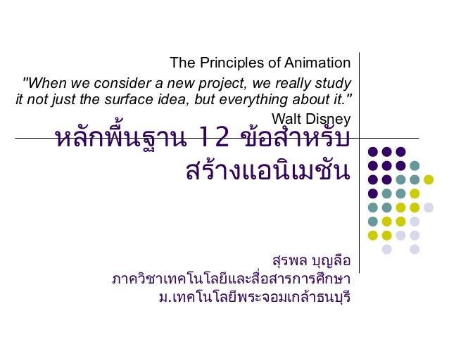 หลักพื้นฐาน 12 ข้อสำาหรับสร้างแอนิเมชันสุรพล บุญลือภาควิชาเทคโนโลยีและสื่อสารการศึกษาม.เทคโนโลยีพระจอมเกล้าธนบุรีThe Princ...
