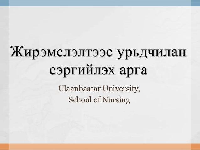 Жирэмслэлтээс урьдчилан сэргийлэх арга Ulaanbaatar University, School of Nursing