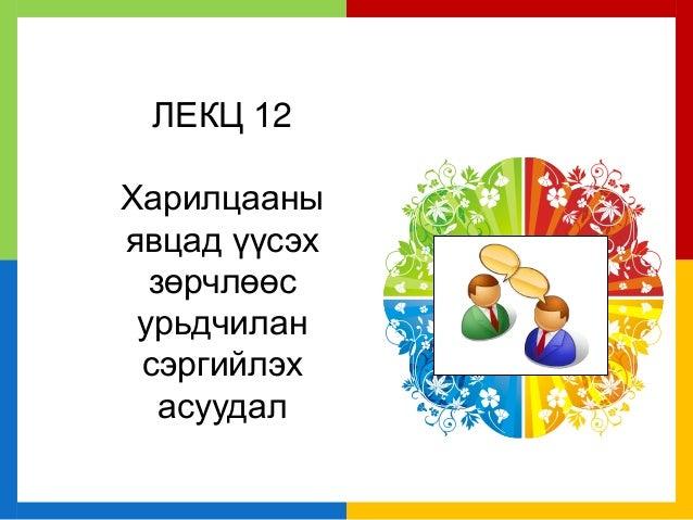 ЛЕКЦ 12 Харилцааны явцад үүсэх зөрчлөөс урьдчилан сэргийлэх асуудал