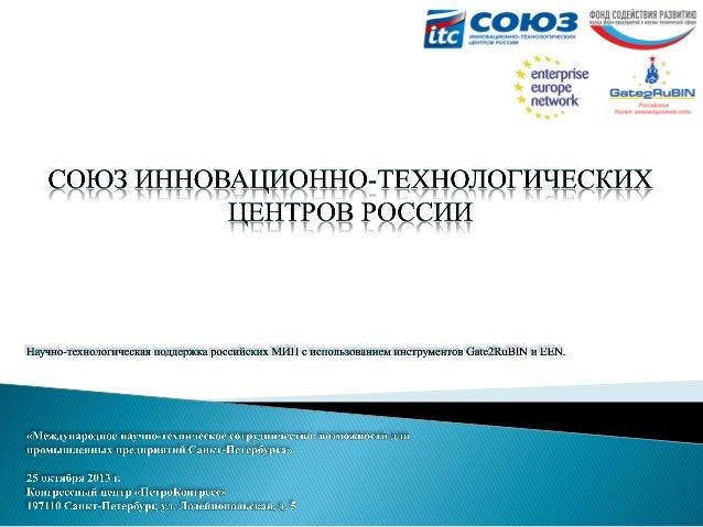 Союз инновационно-технологических центров России 27 российских инновационнотехнологических центров. Создано свыше 10000 но...