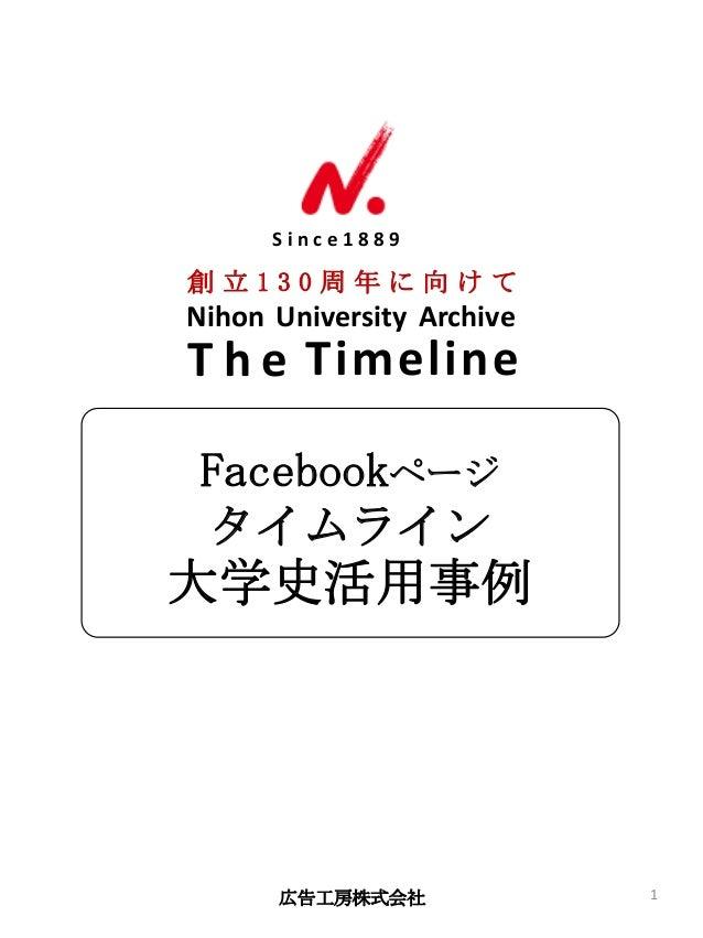 Since1889  創立130周年に向けて  Nihon University Archive  T h e Timeline Facebookページ タイムライン  大学史活用事例  広告工房株式会社  1