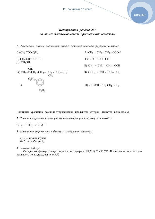 Итоговая контрольная работа по химии класс химия тесты Годовая кр по химии 10 класс