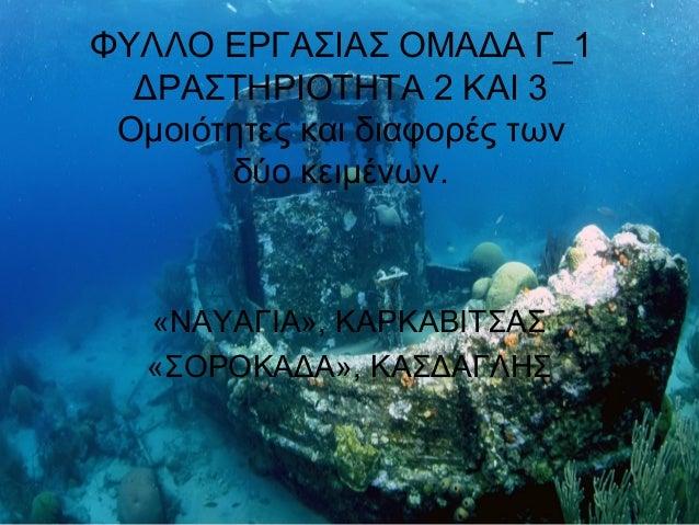 ΟΜΑΔΑ Γ_1