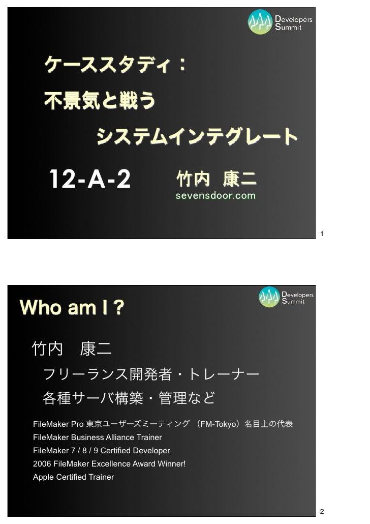 ケーススタディ:    不景気と戦う                  システムインテグレート     12-A-2                             竹内康二                              ...