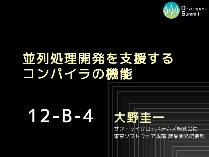 並列処理開発を支援する コンパイラの機能   12-B-4   大野圭一          サン・マイクロシステムズ株式会社          東京ソフトウェア本部 製品開発統括部