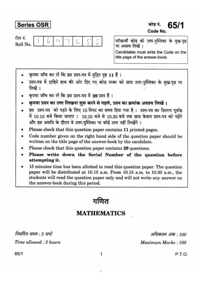 12 cbse-maths-2014-paper set 1 unsolved