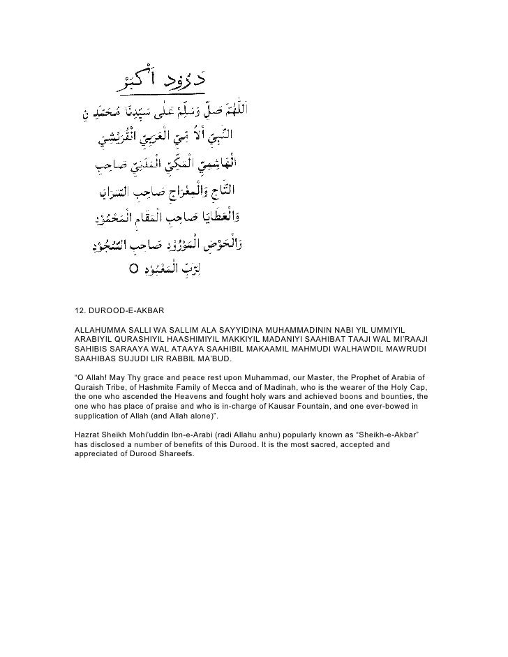 12. durood e-akbar english, arabic translation and transliteration