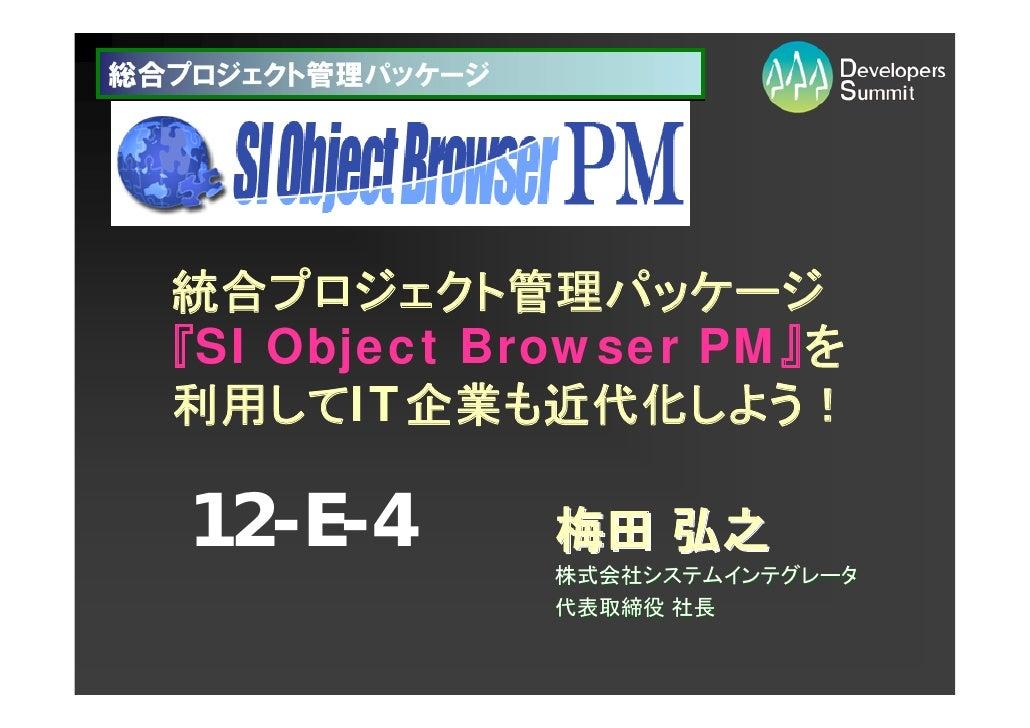 【12-E-4】 『脱Excel』を実現!統合プロジェクト管理パッケージ『SI Object Browser PM』を利用してIT企業も近代化しよう~PMBOKの9管理エリアをすべてカバー、原価比例法、EVM法をWサポートした