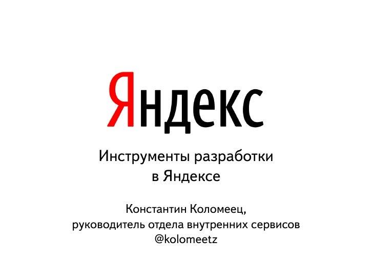 "DUMP-2012 - Управление разработкой - ""Инструменты разработки в Яндексе"" Константин Коломеец (Яндекс)"