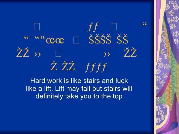 """ ƒ  """"    œ  Š    Š  Ž  ›  ›  Ž  Ž  ƒ    Hard work is l..."""