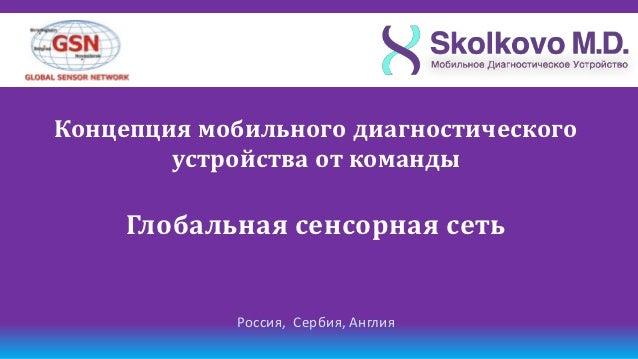 Концепция мобильного диагностического        устройства от команды     Глобальная сенсорная сеть            Россия, Сербия...