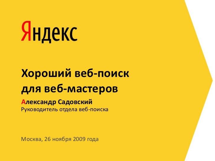 """Александр Садовский """"Хороший веб-поиск для веб-мастеров"""" на конференции Optimization-2009"""