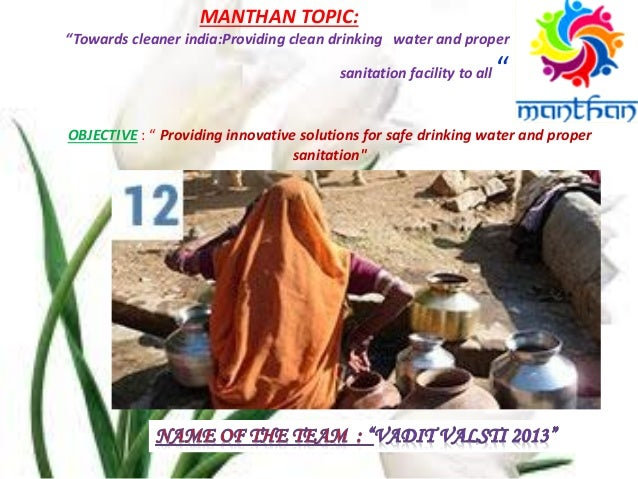 """MANTHAN TOPIC: """"Towards cleaner india:Providing clean drinking water and proper sanitation facility to all """" OBJECTIVE : """"..."""