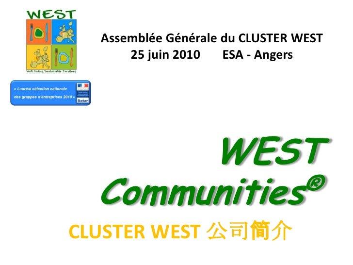 Assemblée Générale du CLUSTER WEST 25 juin 2010       ESA - Angers<br />WEST Communities®<br />CLUSTER WEST 公司简介<br />